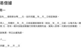 借據範本  2019-07-22-借貸