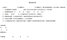 2020-02-07-武漢專機到底載了誰?破產借款也想回家的心酸之路